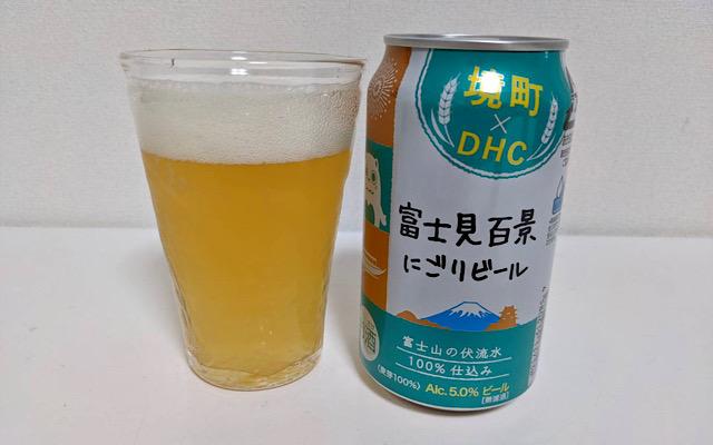 富士見百景にごりビール
